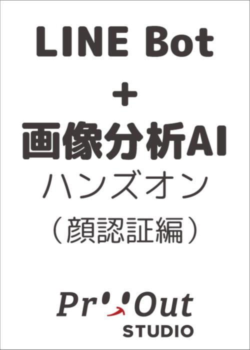 画像分析AIを使ったLINE Botを1時間で作ってみよう(顔認証編)~プロトアウト体験会~