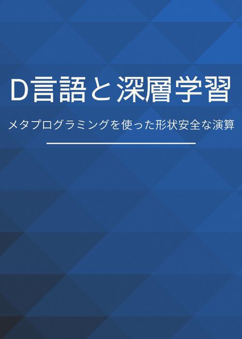 D言語と深層学習 / メタプログラミングを使った形状安全な演算