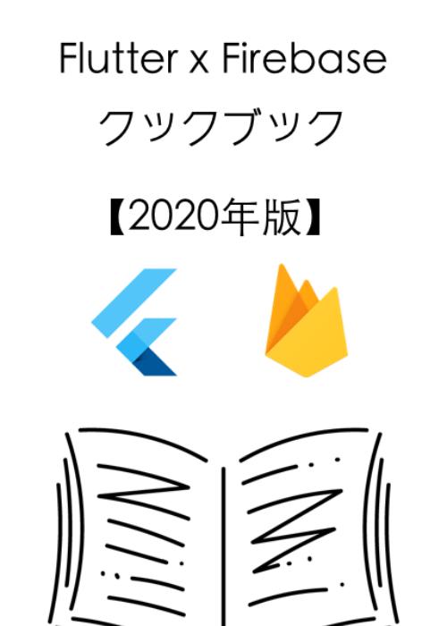 Flutter × Firebase クックブック 【2020年版】