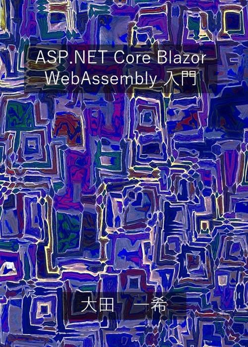 ASP.NET Core Blazor WebAssembly 入門