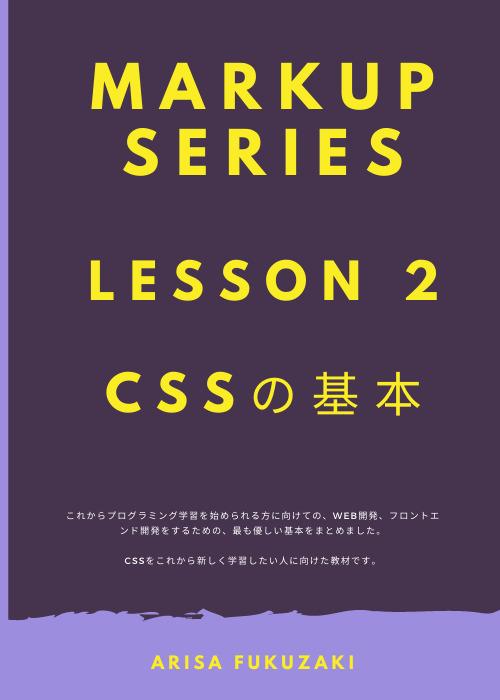 マークアップ言語シリーズ: Lesson 2 CSSの基本