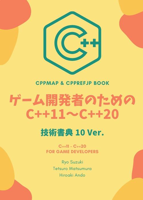 ゲーム開発者のための C++11〜C++20 技術書典 10 Ver.