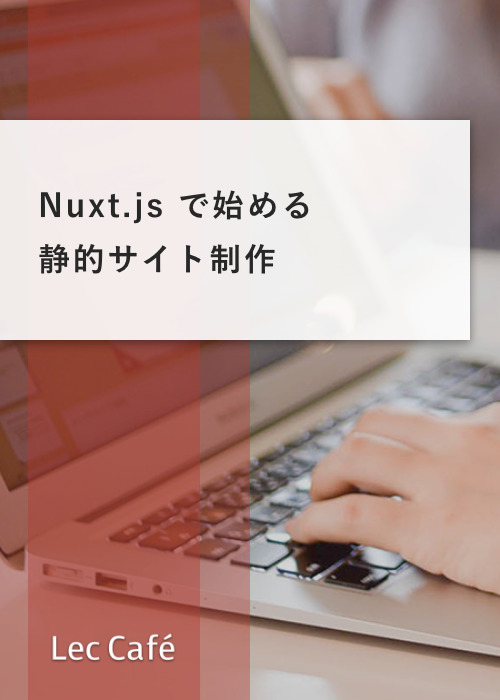 Nuxt.js を用いた静的サイト制作入門