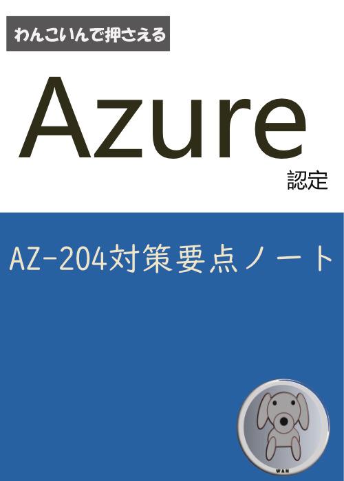 わんこいんで押さえるAzure認定 AZ-204対策要点ノート
