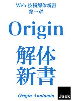 Origin 解体新書 v1.5.0