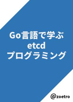 Go言語で学ぶetcdプログラミング
