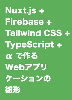 Nuxt+Firebase+Tailwind CSS+TypeScript+αで作るWebアプリケーションの雛形