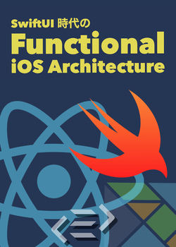 SwiftUI 時代の Functional iOS Architecture