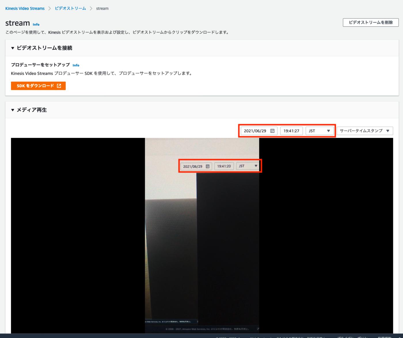 Kinesis Video Streams ストリーム詳細 - メディア再生