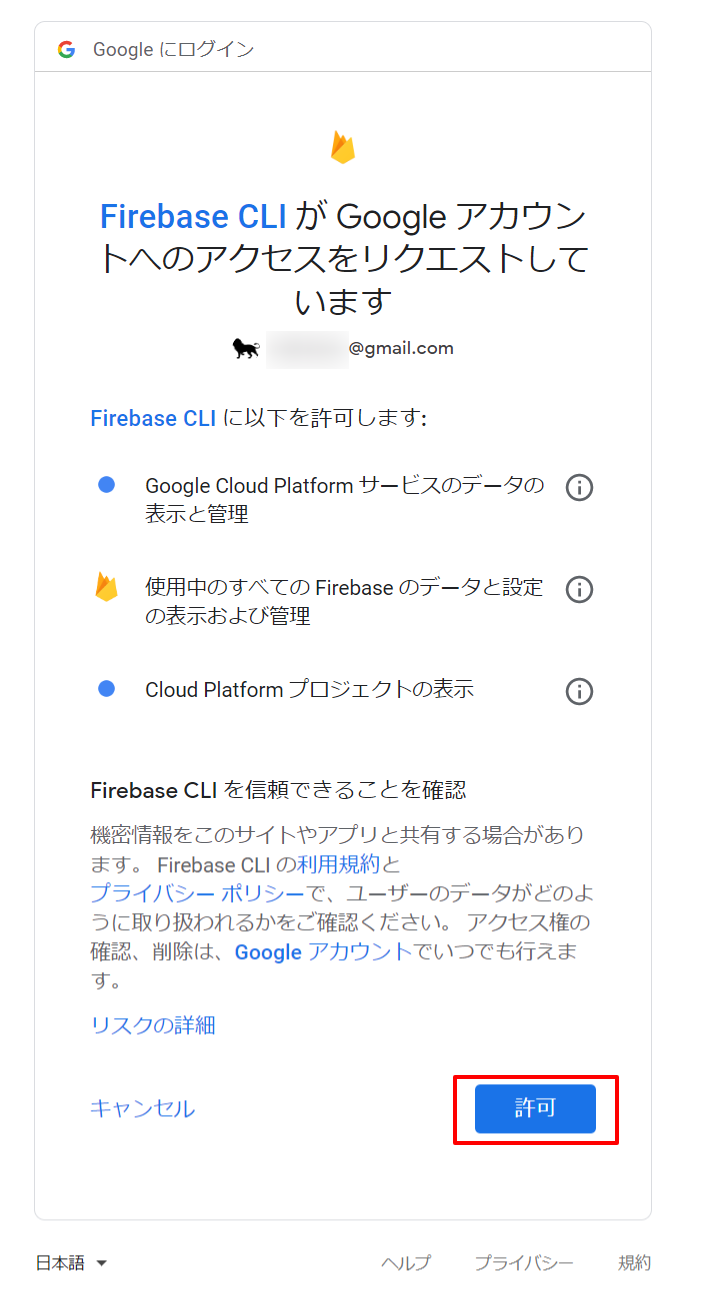 firebase-oauth.png