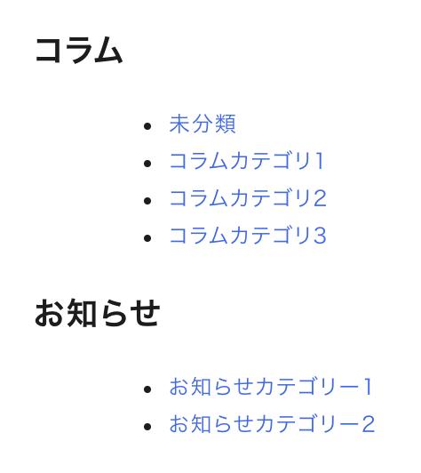 サイト内のタームを全て一覧表示