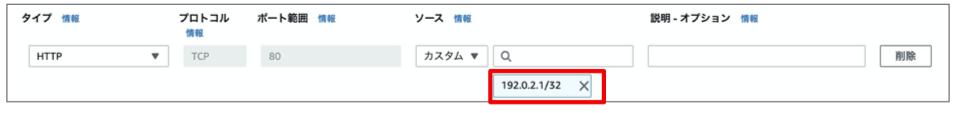 まず、192.0.2.1/32のバツボタンを押して削除してください