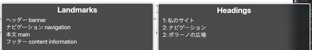 VoiceOverのlandmarkとheadingメニューのスクリーンショット