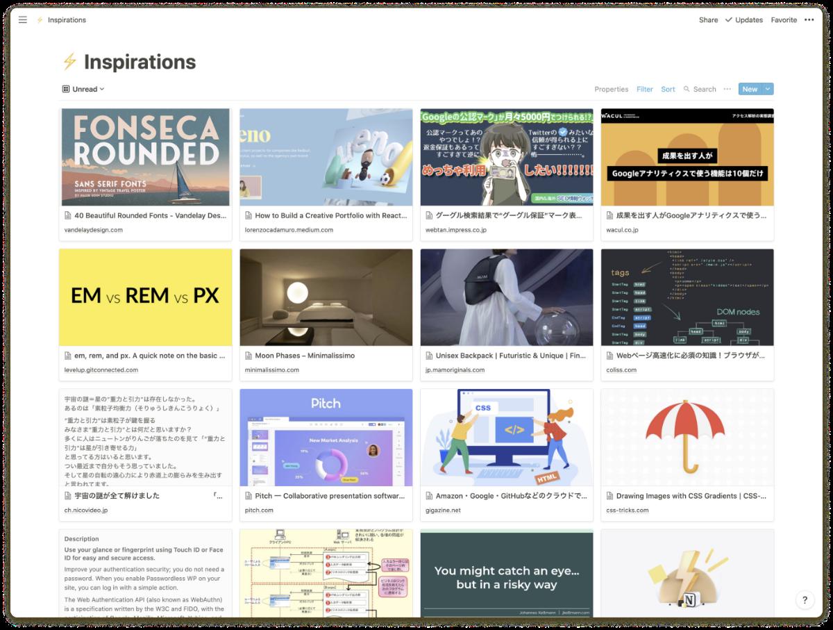 ブックマーク一覧のスクリーンショット