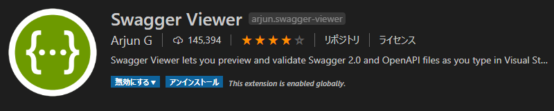 Swagger Viewr