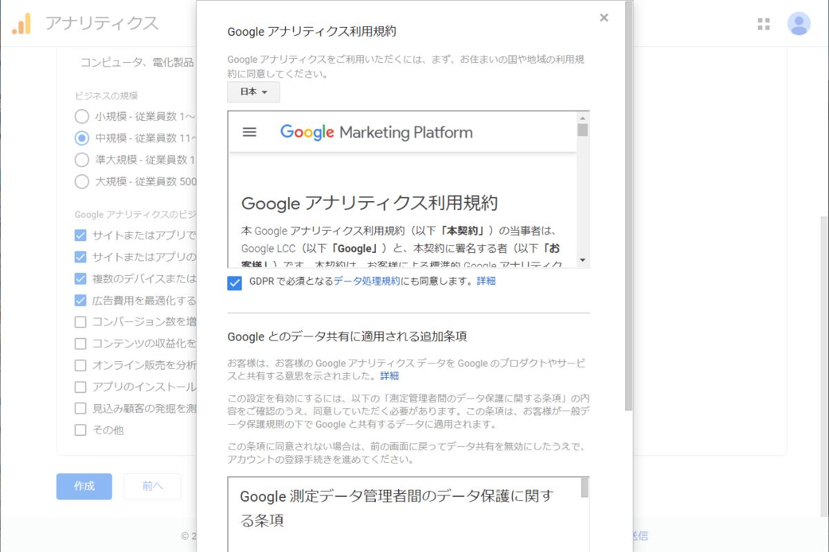 Google アナリティクス利用規約