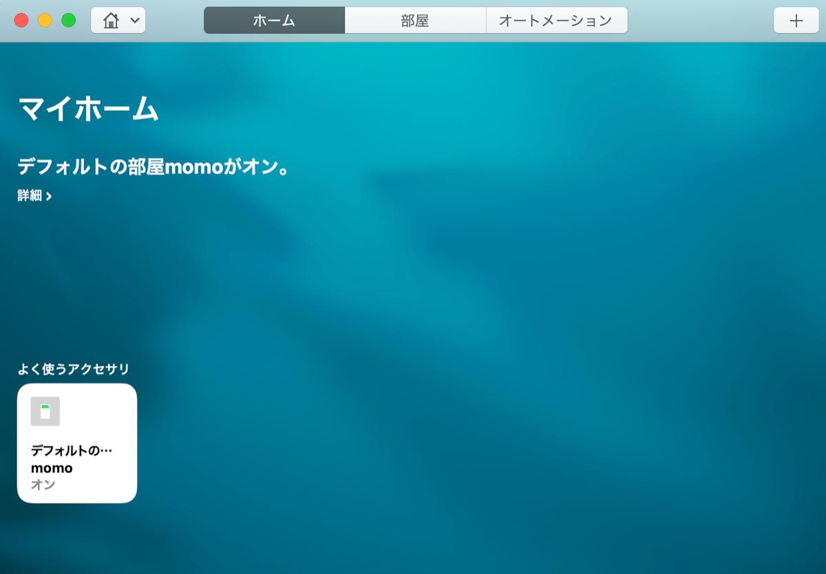 Macのホームアプリ