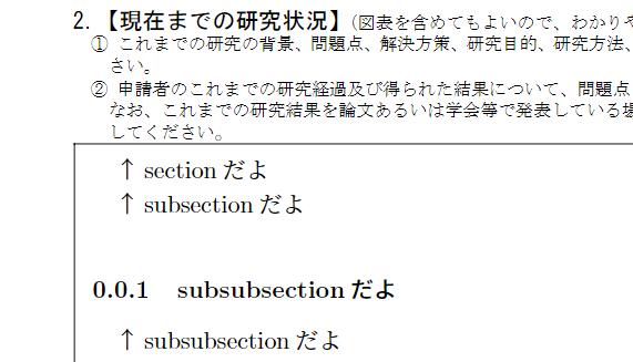 section,subsectionが表示されない
