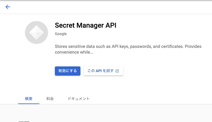 API有効化