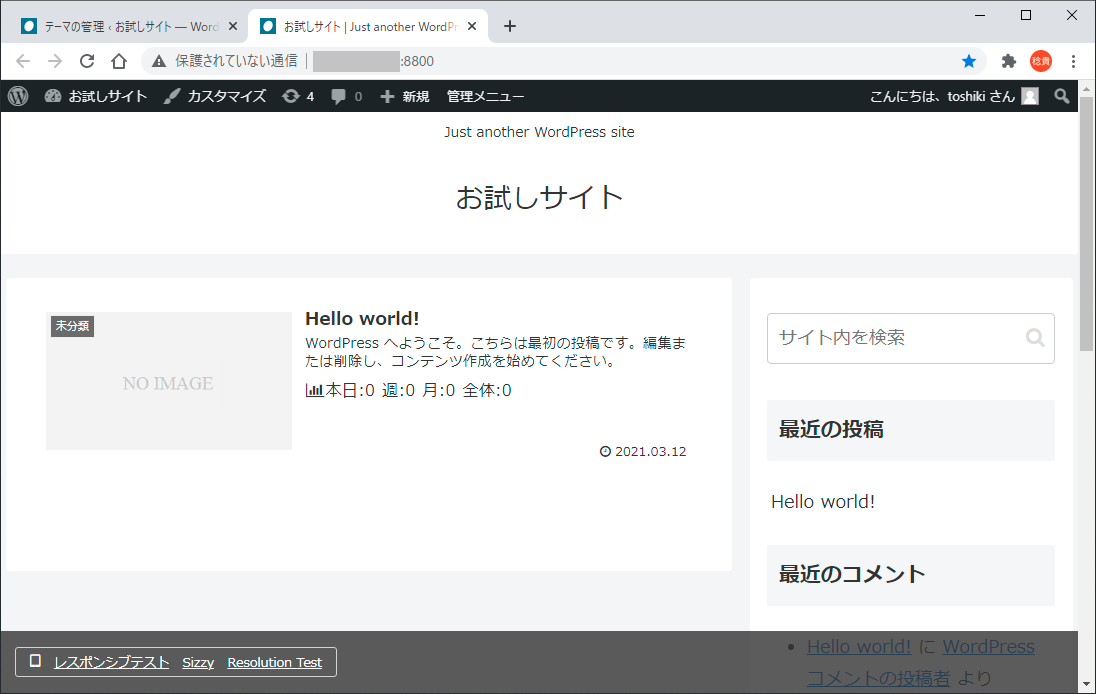 WordPress_Cocoon適用