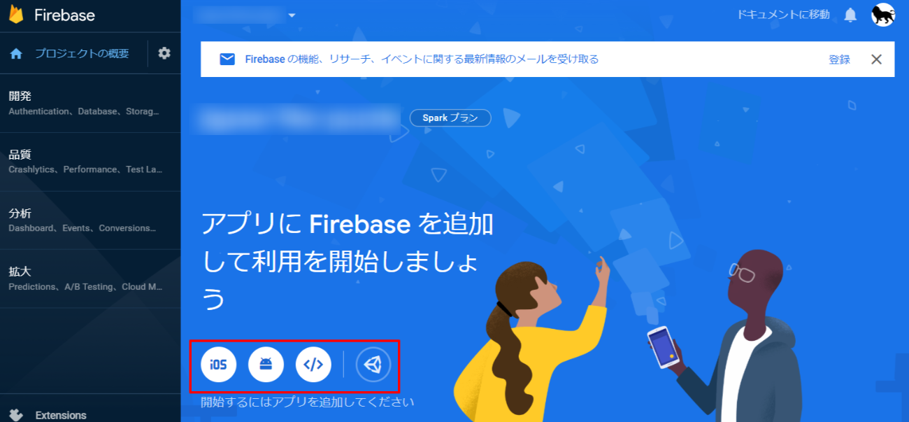 firebase-project-top.png