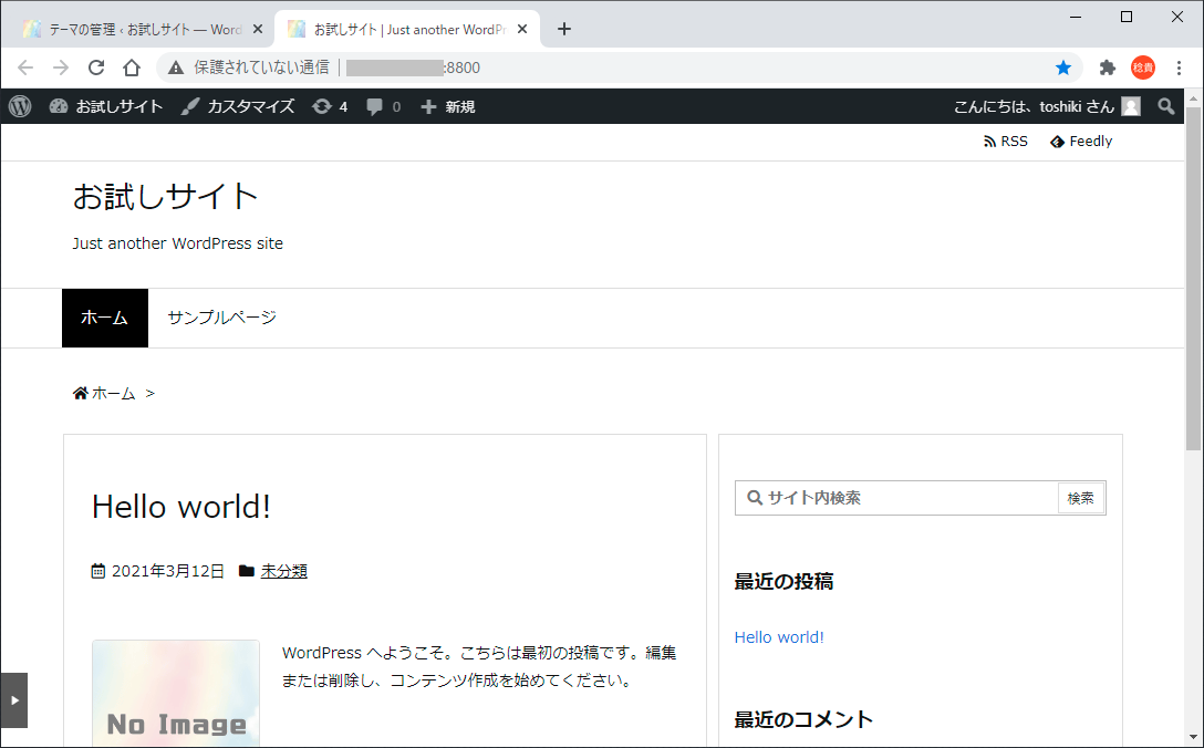 WordPress_Luxeritas適用