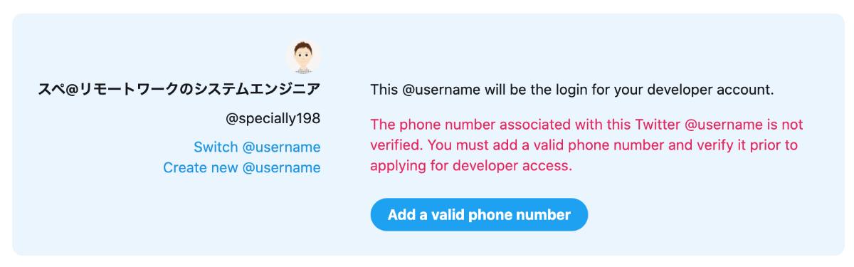 電話番号認証が必要
