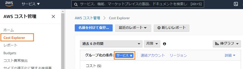 CostExplorer画面