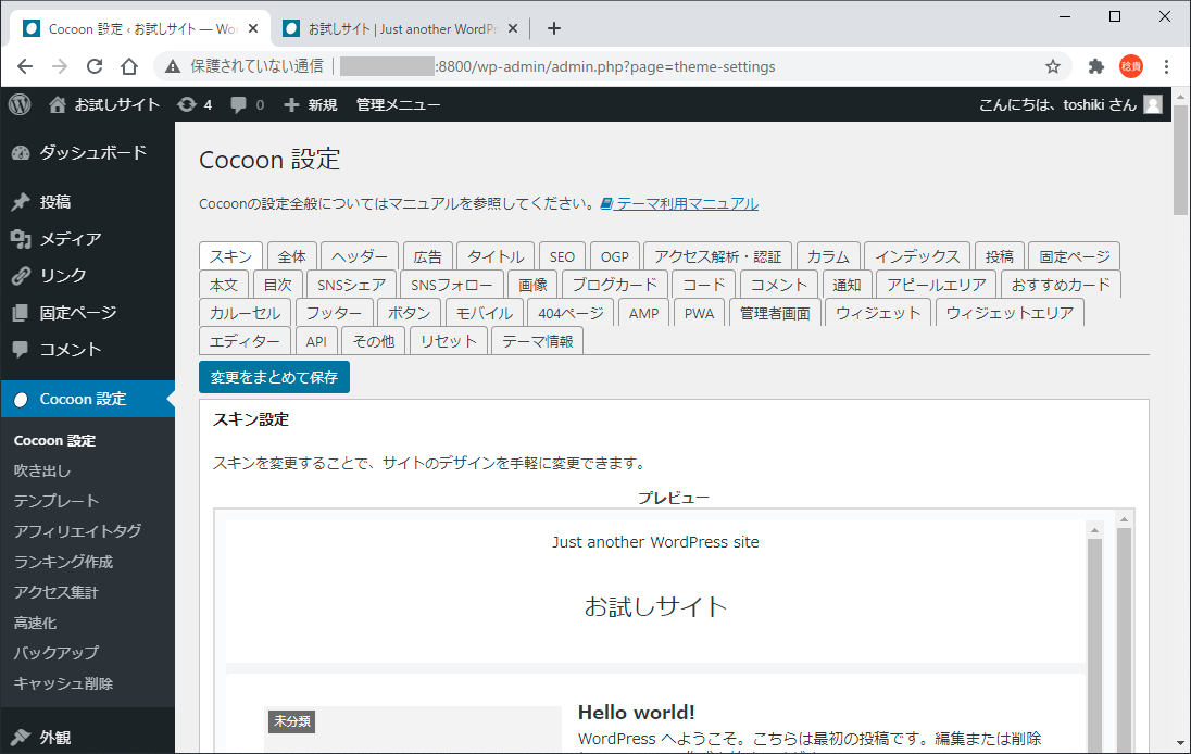 WordPress_Cocoon設定
