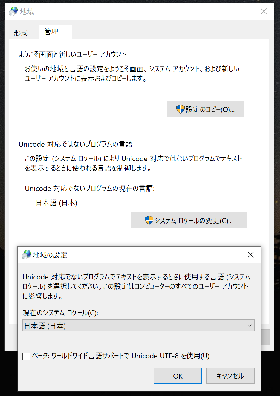 system locale