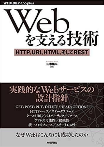 Webを支える技術 -HTTP、URI、HTML、そしてREST 書影