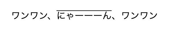 text-decoration:overlineの使用例