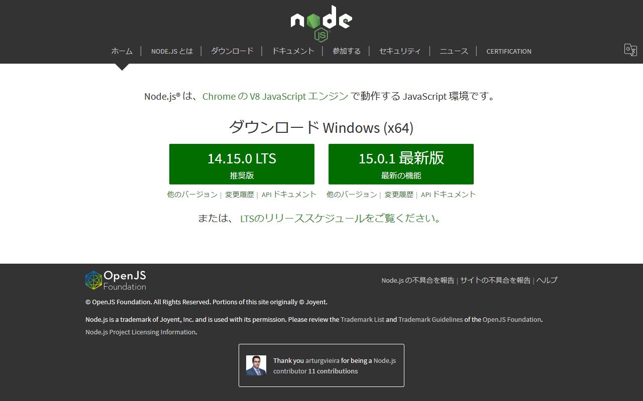 Node.js 日本語