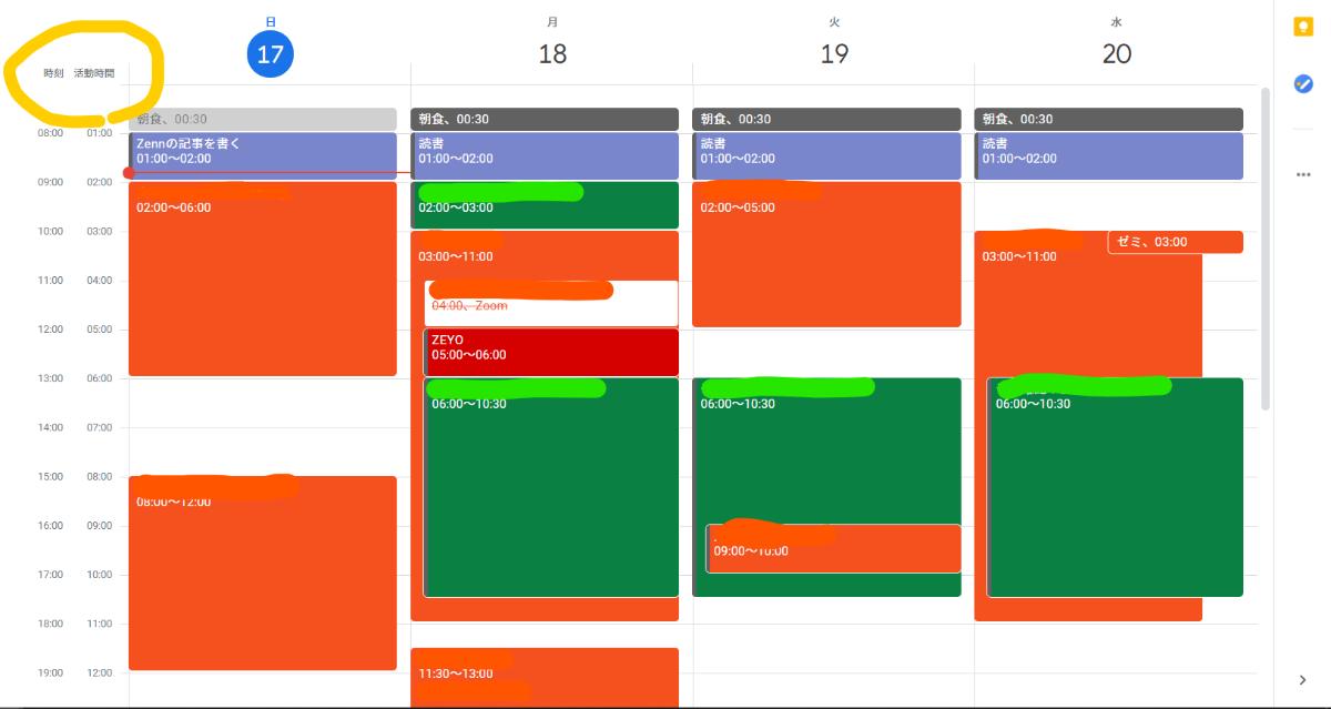 セカンダリのタイムゾーンを設定し「活動時間」というラベルを付けて設定を反映させたカレンダーの画面