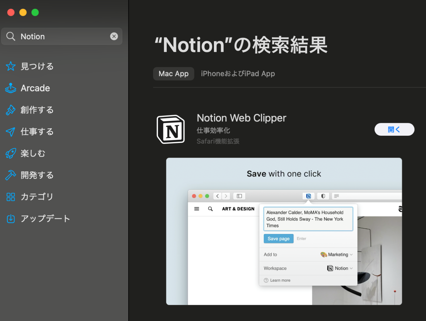 Notion Web Clipperの画像