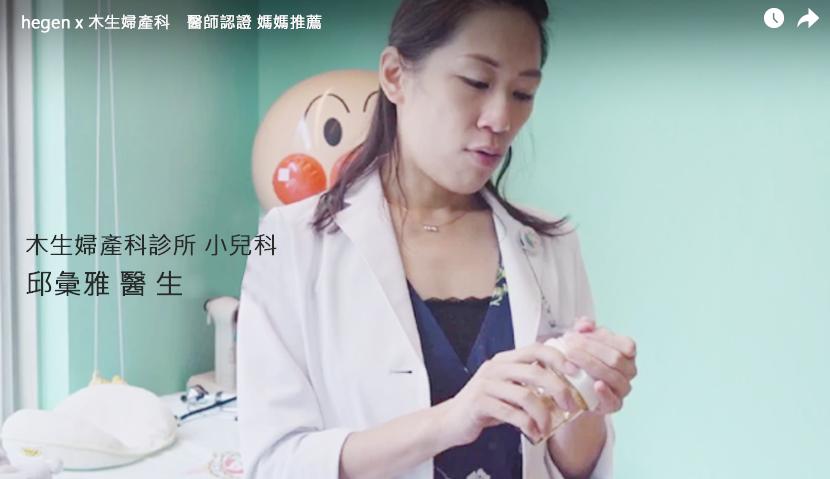 【影音專訪】hegen x 木生婦產科,實際訪察全面使用