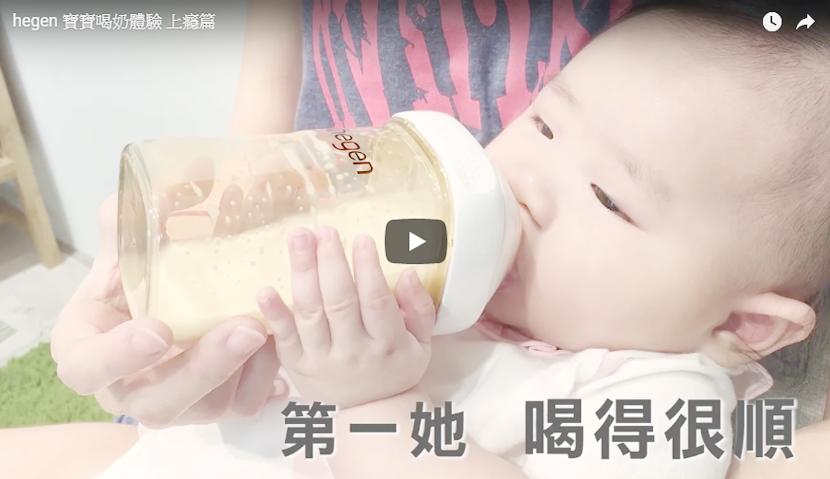 【實測影片】hegen 寶寶喝奶上癮篇
