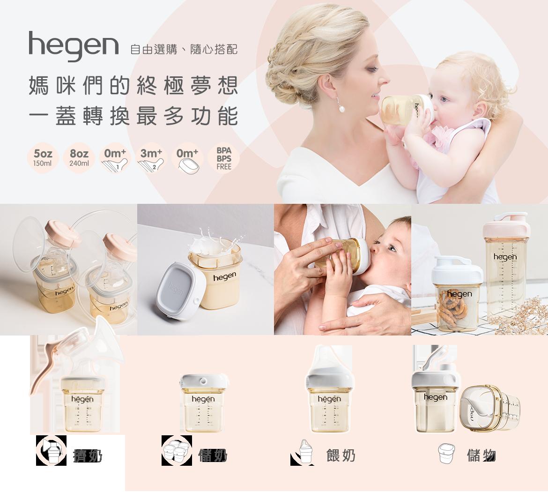 祝賀新生經典奶瓶安心禮 |經典系列,hegen,多功能,方圓型寬口奶瓶,150ml,240ml