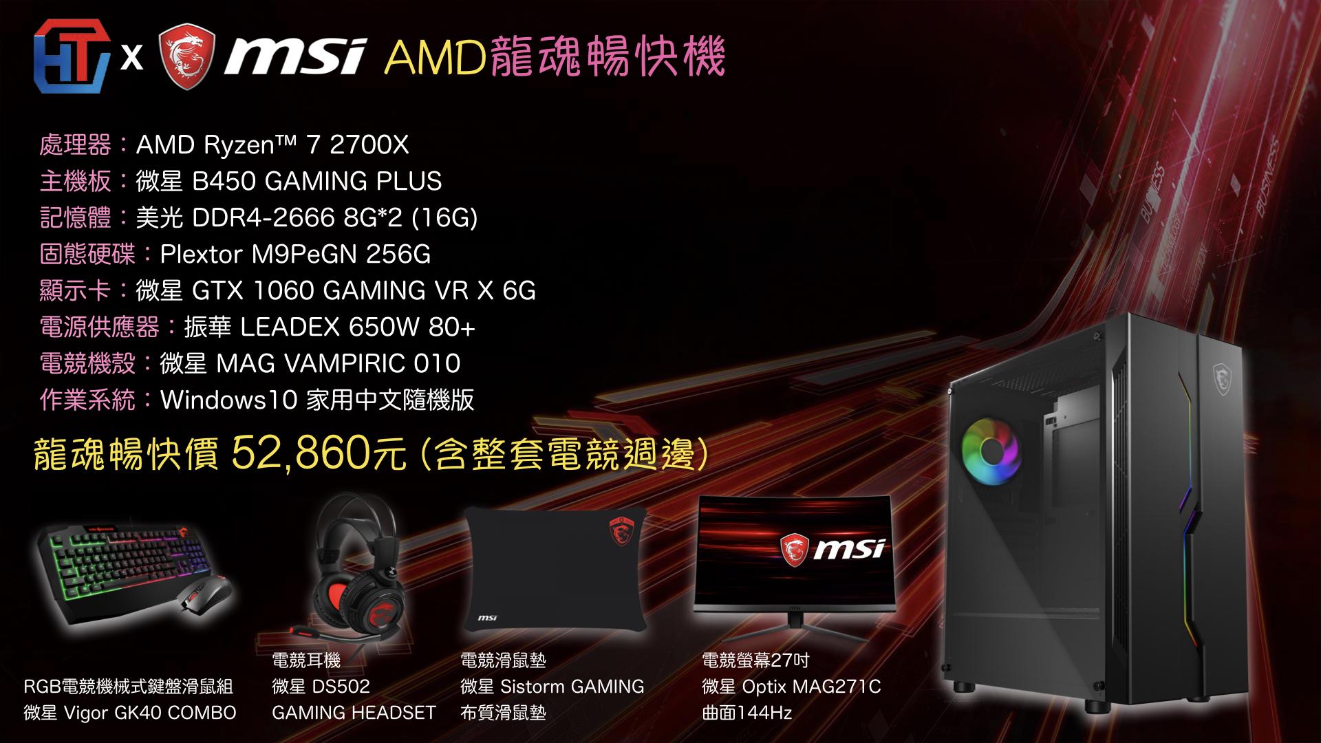 AMD龍魂暢快機