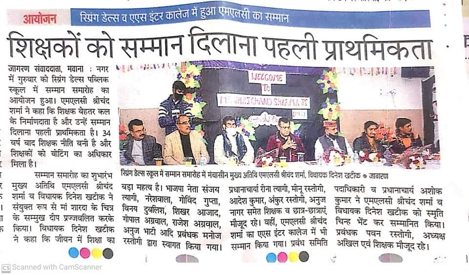 Media Coverage Of Honour Of Shri Chand Sharma Ji (MLC)