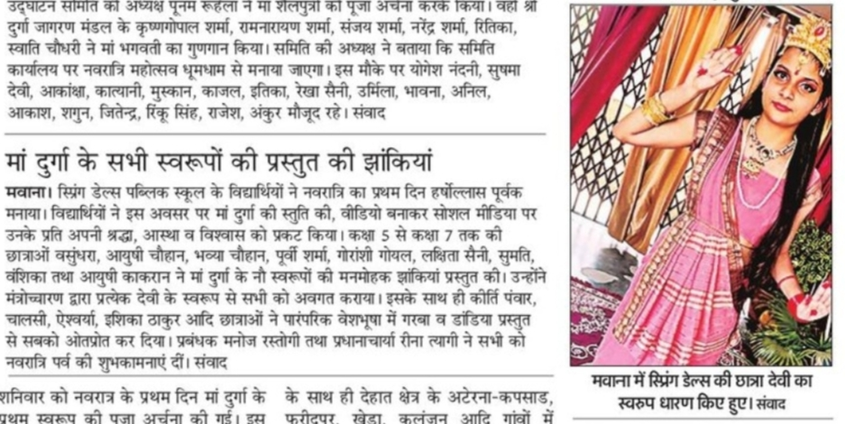 Coverage Of Navratri Celebration