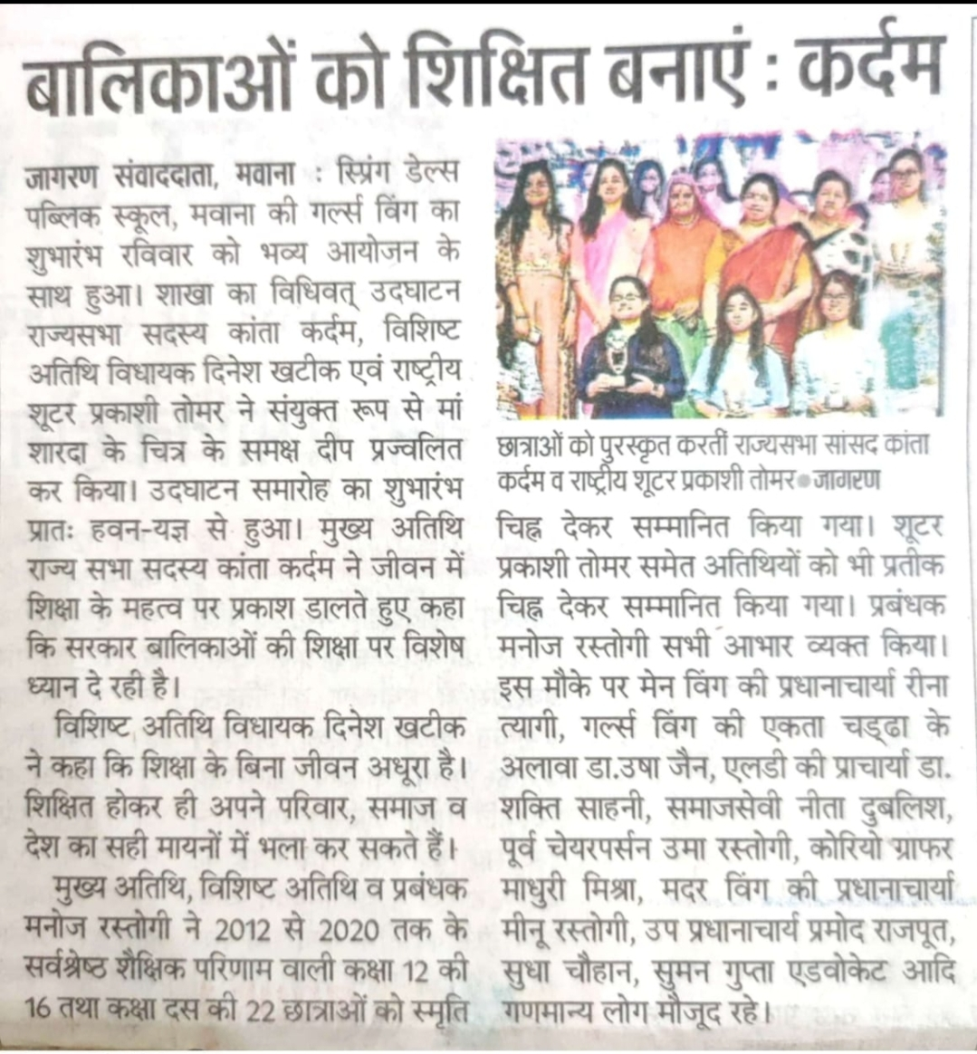 Media coverage of Opening Ceremony of Spring Dales Girls Wing