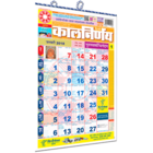 Kalnirnay Hindi Calendar 2018 1 pc